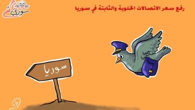 رفع أجور الاتصالات _ كاريكاتير